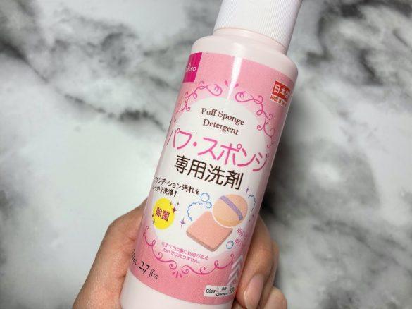 ダイソー「パフ・スポンジ専用洗剤」