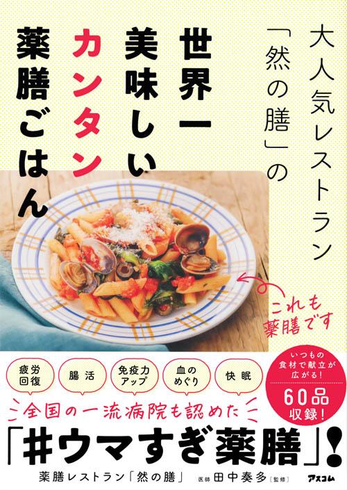 『大人気レストラン「然の膳」の世界一美味しいカンタン薬膳ごはん』アスコム