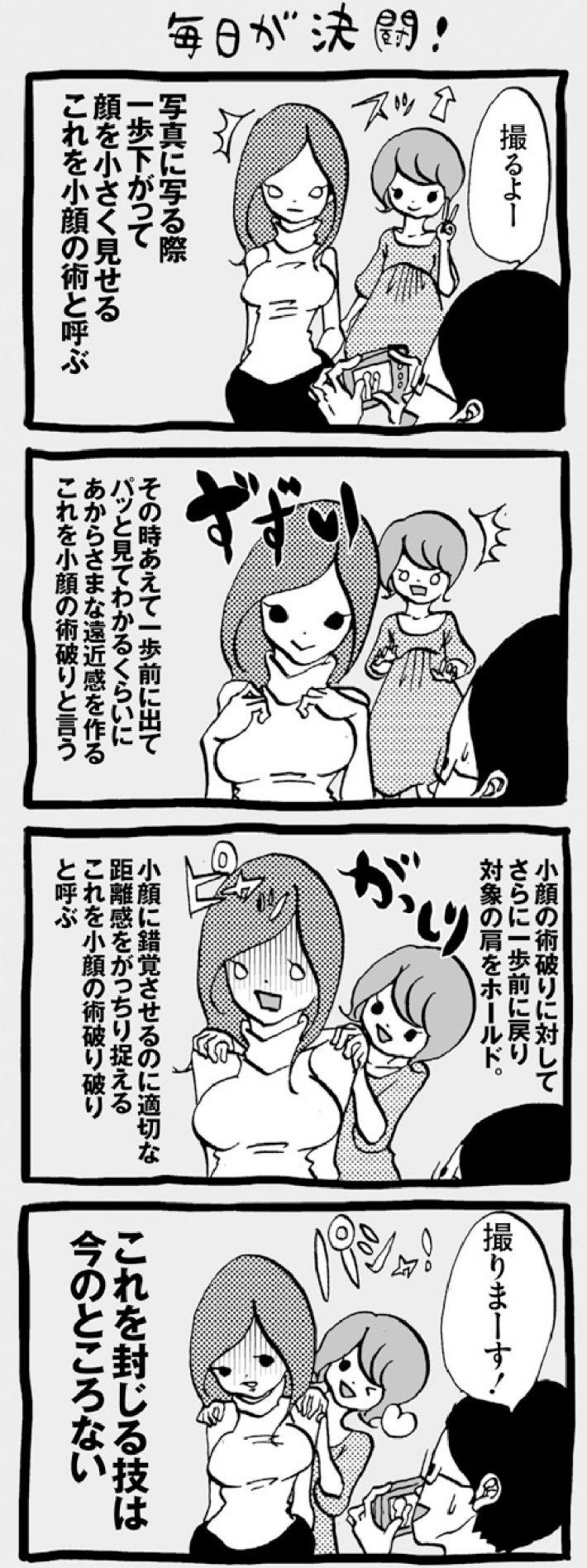 アラサーちゃん無修正_01_page-0034-2