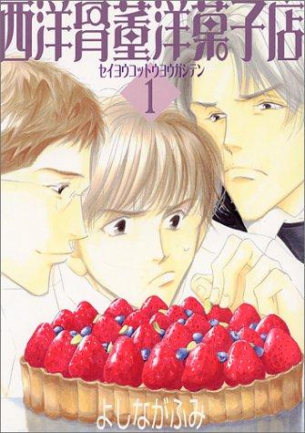 よしながふみ『西洋骨董洋菓子店 1  ウィングス・コミックス』新書館