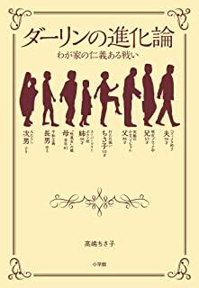 ダーリン進化論