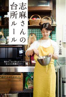 『志麻さんの台所ルール』