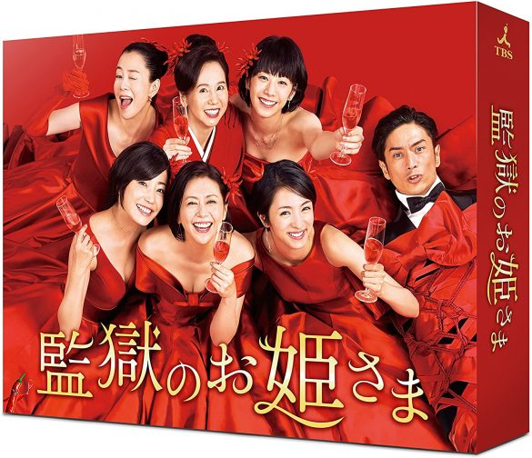 「監獄のお姫さま Blu-ray BOX」TCエンタテインメント