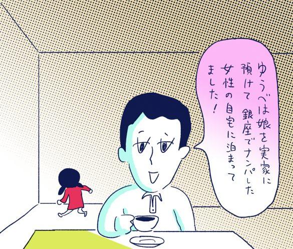 ぼくたちの離婚 Vol.18 #1