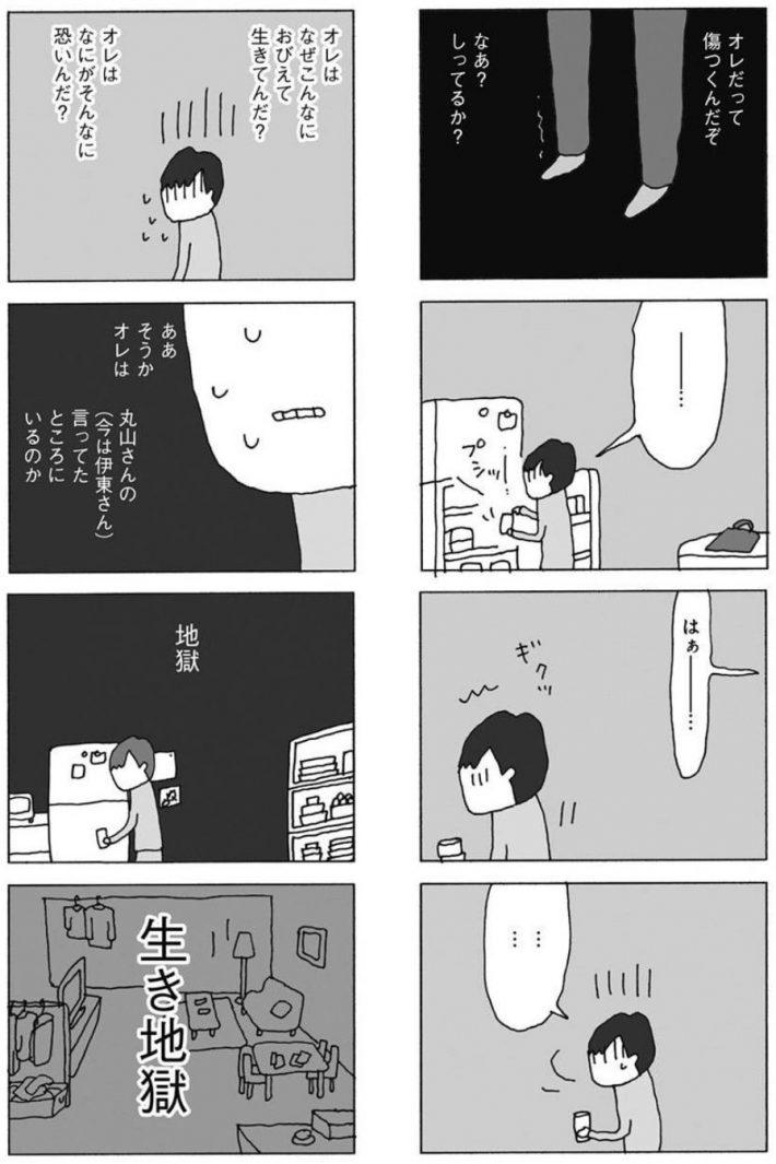 野原広子「妻が口をきいてくれません」集英社より