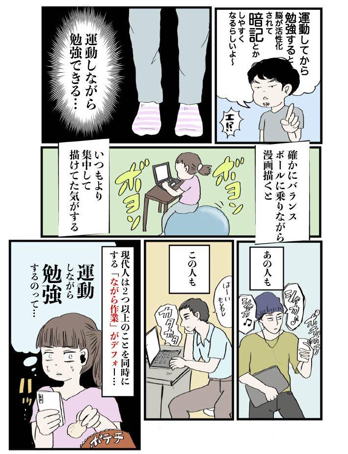 ダイエット2話_3