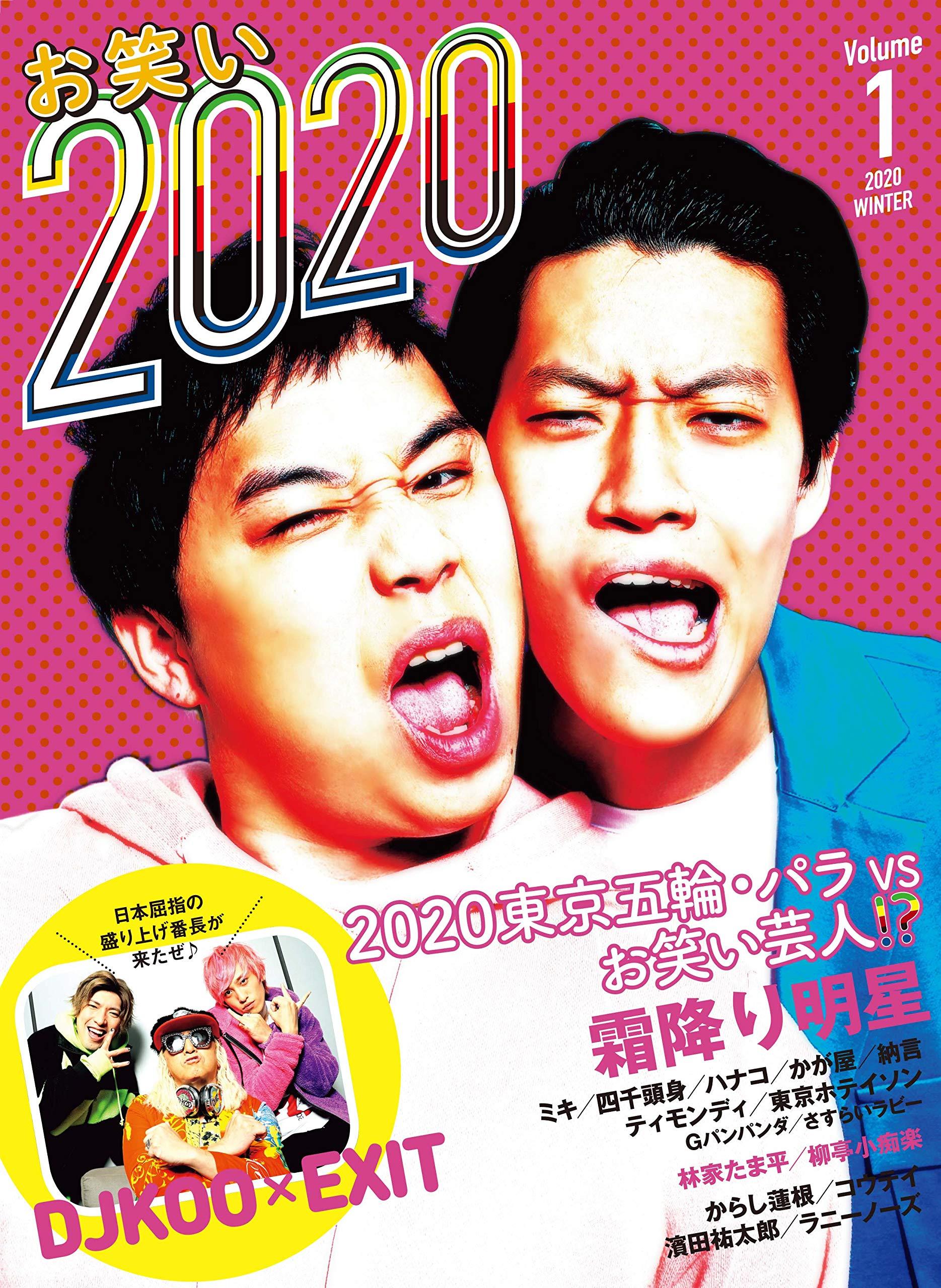 『お笑い2020』(竹書房)