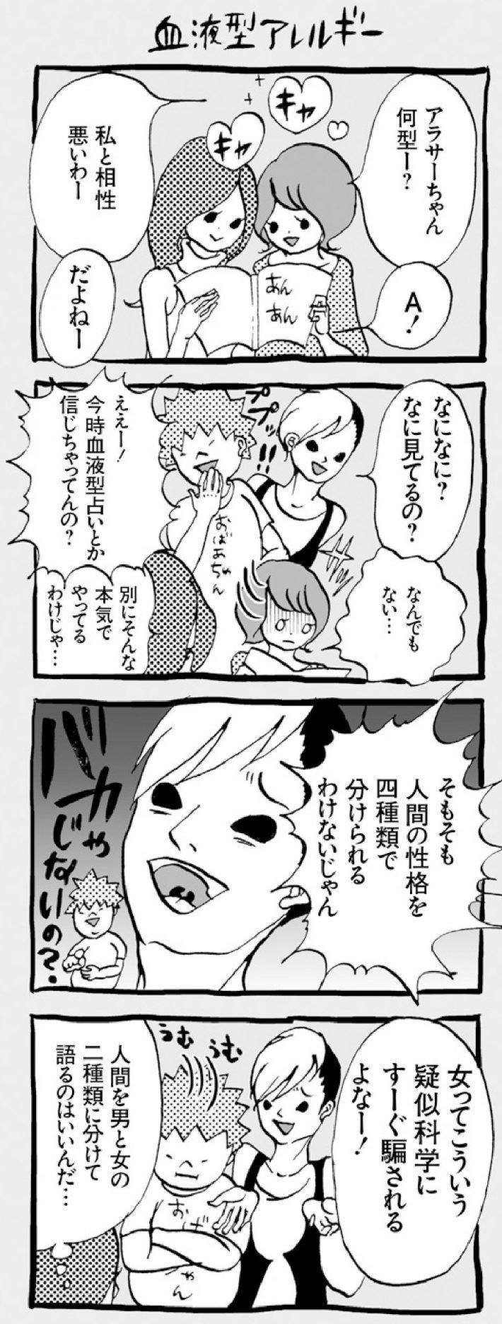 アラサーちゃん無修正_01_page-0020-2
