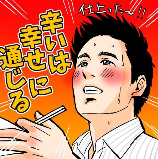 """ジャニーズWEST桐山照史がドラマ初主演、""""食べて魅せる""""熱演にあっぱれ"""