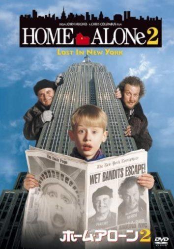 映画『ホーム・アローン2』のDVD