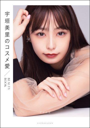 『宇垣美里のコスメ愛 BEAUTY BOOK』 小学館