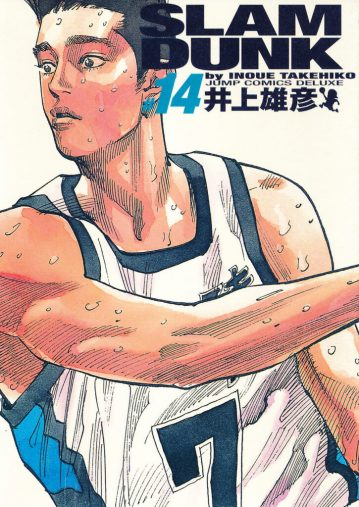 井上雄彦「SLAM DUNK 完全版 14 (ジャンプ・コミックスデラックス)」集英社