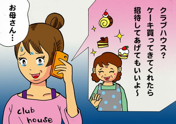 clubhouseがきっかけで…