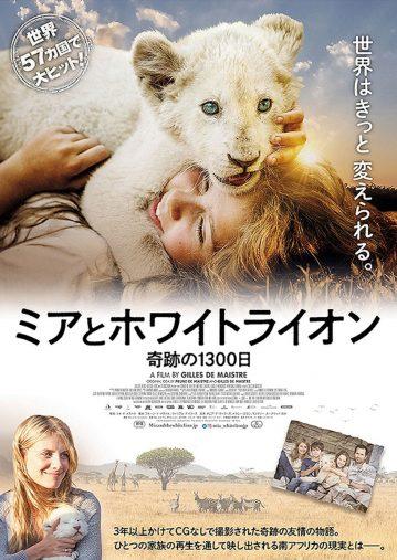 映画『ミアとホワイトライオン 奇跡の1300日』