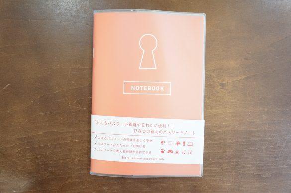 「ひみつの答えのパスワードノート」990円(税込)
