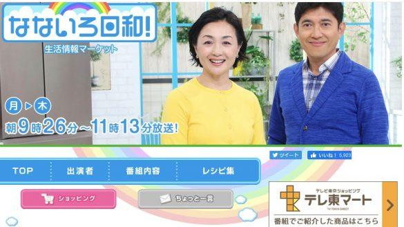 画像:『なないろ日和!』(テレビ東京)公式HP