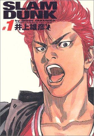 井上雄彦「SLAM DUNK 完全版 1 (ジャンプ・コミックスデラックス)」集英社
