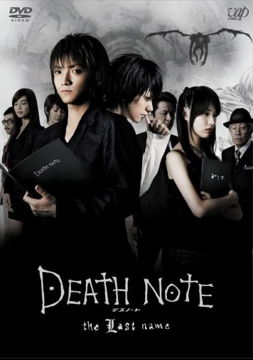 『DEATH NOTE デスノート the Last name』