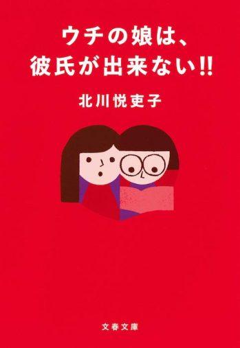 小説『ウチの娘は、彼氏が出来ない!!』(文春文庫)