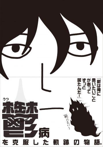 EMI「僕が僕であるためのパラダイムシフト」KADOKAWA