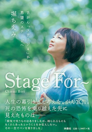 『Stage For~ 舌がん「ステージ4」から希望のステージへ』(扶桑社)