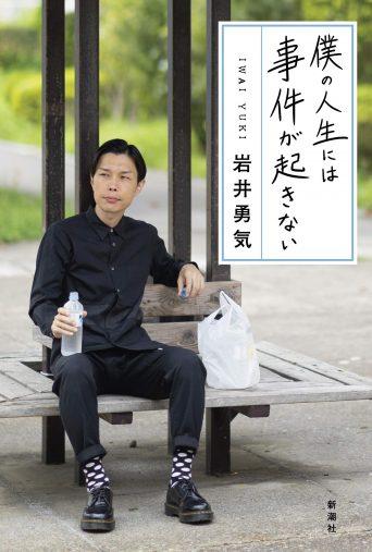 岩井勇気「僕の人生には事件が起きない」新潮社