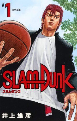 井上雄彦「SLAM DUNK 新装再編版 1(愛蔵版コミックス)」集英社