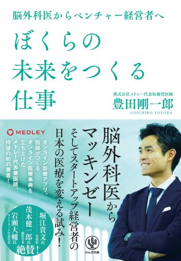 豊田剛一郎『ぼくらの未来をつくる仕事』かんき出版