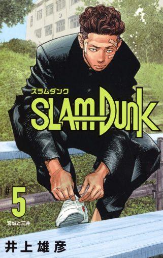 井上雄彦「SLAM DUNK 新装再編版 5 (愛蔵版コミックス)」集英社