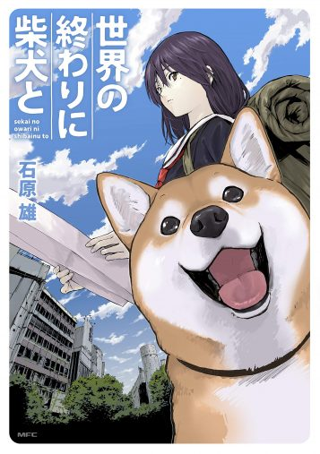 石原雄「世界の終わりに柴犬と」KADOKAWA