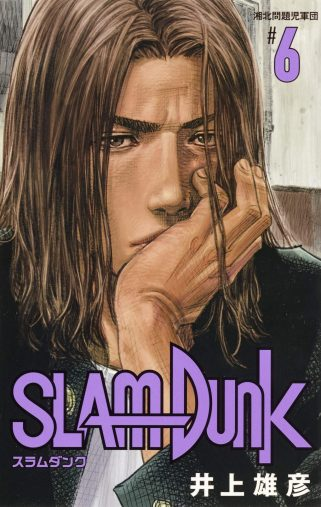 井上雄彦「SLAM DUNK 新装再編版 6 (愛蔵版コミックス)」集英社