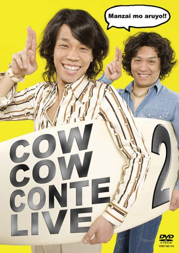 COWCOW多田健二:観客席のファンに熱烈アピール