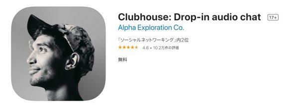 (画像:Alpha Exploration Co.「Clubhouse: Drop-in audio cha t」App Storeより)