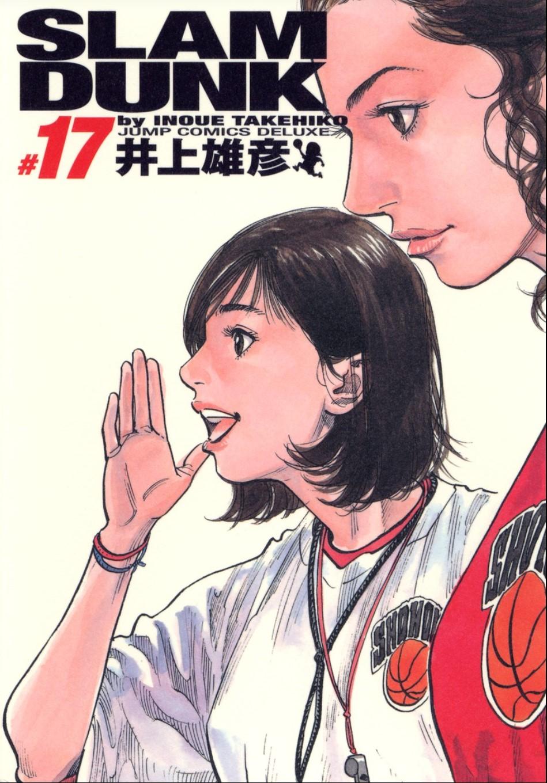 井上雄彦「SLAM DUNK 完全版 17 (ジャンプ・コミックスデラックス)」集英社
