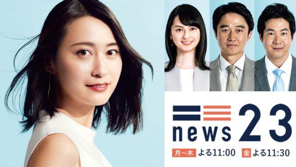 (画像:「ニュース23」TBS公式サイトより)