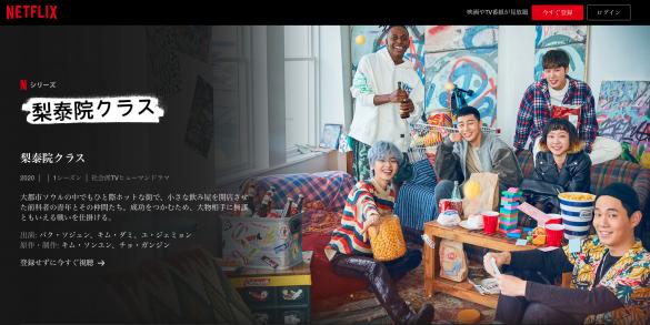 ソウルの飲食店激戦区「梨泰院」を舞台に繰り広げられるサクセスストーリー
