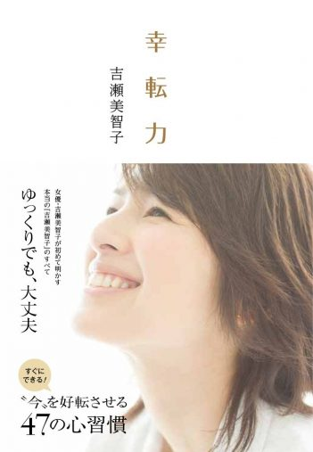 吉瀬美智子:出会いは事務所社長の誕生日会