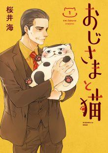 桜井海『おじさまと猫』