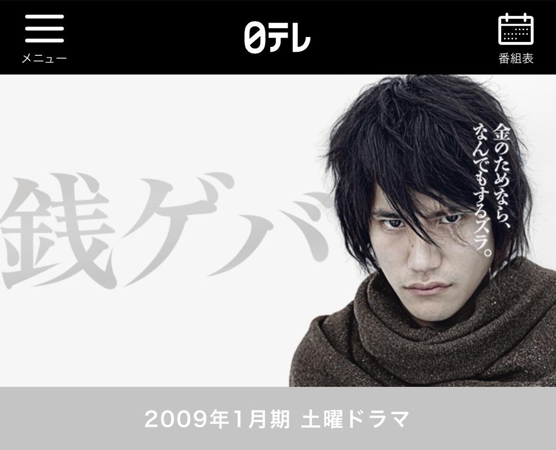 『銭ゲバ』 日本テレビ