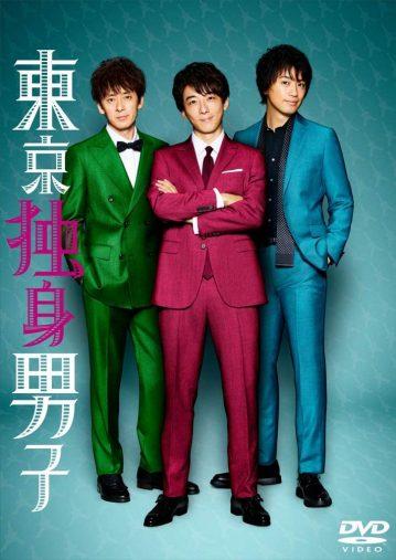 『東京独身男子』DVD-BOX