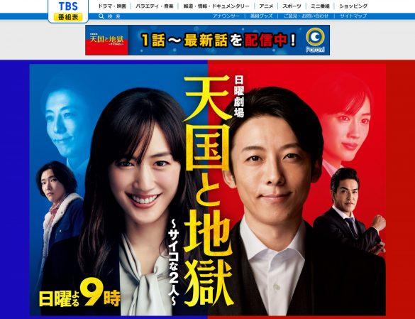 日曜劇場『天国と地獄-~サイコな2人~』|TBSテレビ