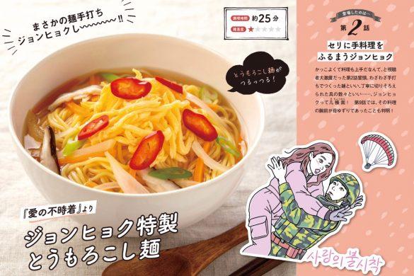 ☆ジョンヒョク特製とうもろこし麺