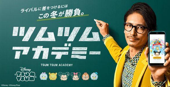 「LINE:ディズニー ツムツム」の新TVCMに玉木宏が登場