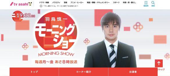 モーニングショー|テレビ朝日