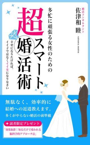 佐津和さんの著書「超スマート婚活術~幸せになりたければ、イイ子ではなくイイ女になりなさい」