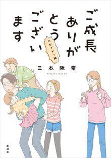 『ご成長ありがとうございます のびざかり編』(三本阪奈、新潮社)