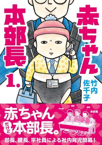 竹内佐千子「赤ちゃん本部長(1) (ワイドKC) 」講談社
