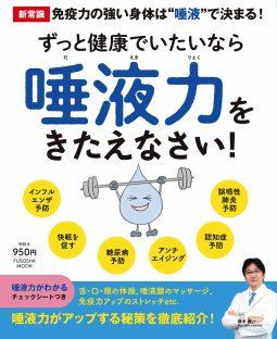 『ずっと健康でいたいなら唾液力をきたえなさい! 』(扶桑社)