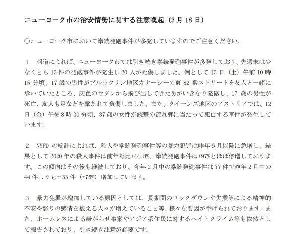 3月18日に「ニューヨーク市の治安情勢に関する注意喚起」のメール。ヘイトクライムについての記述も。(画像:在ニューヨーク日本総領事館ホームページより)