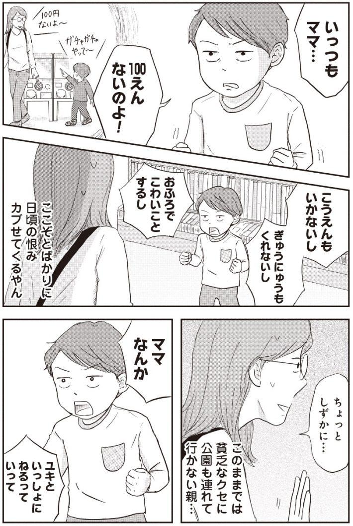 『ご成長ありがとうございます のびざかり編』